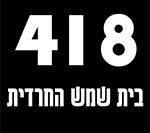418 – חדשות בית שמש החרדית